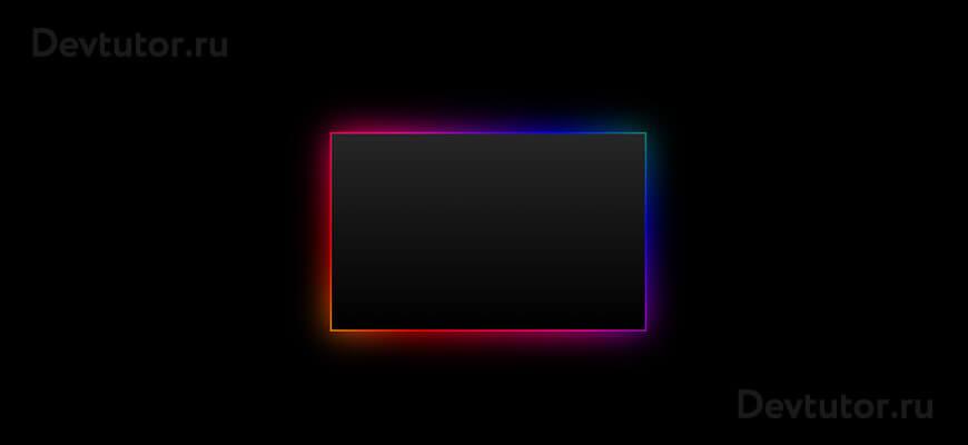 Gradient Border Animation.  CSS-эффект анимированного и светящегося border - HTML, CSS