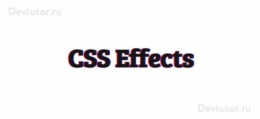 Глитч эффект, выполненный на чистом CSS3