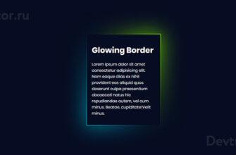 Glowing Border. Делаем красивый border у блока CSS, HTML